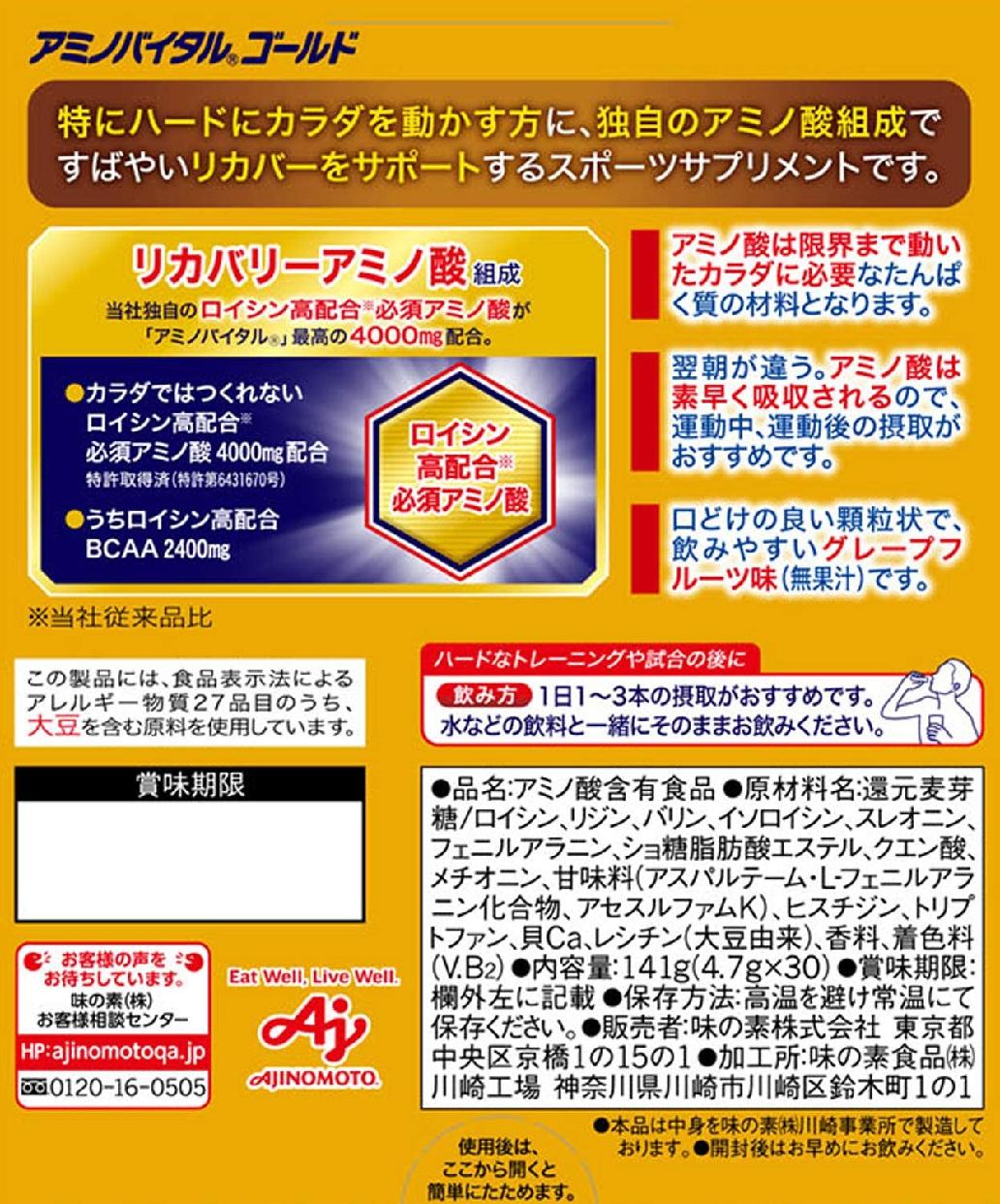 味の素(AJINOMOTO) アミノバイタル GOLDの商品画像7