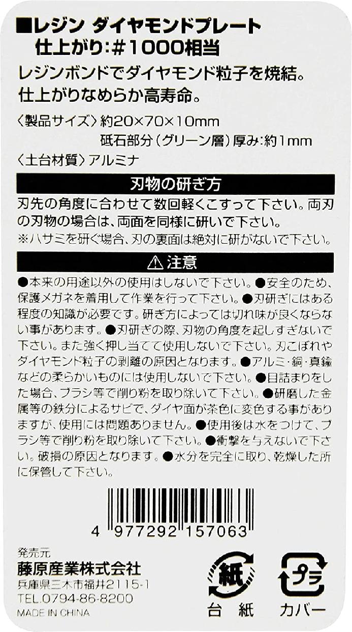 SK11(エスケージュウイチ) レジンダイヤモンドプレート #1000 7 x 2 x 1 cmの商品画像4