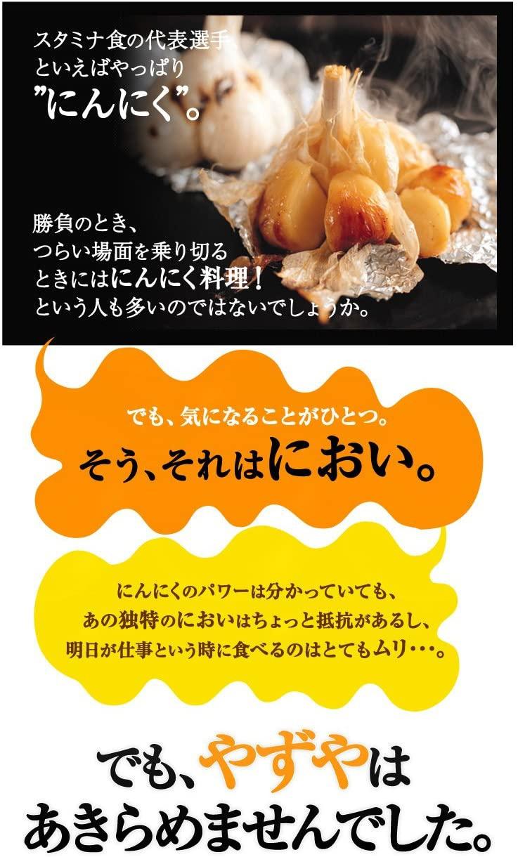 やずや 雪待にんにく卵黄の商品画像4