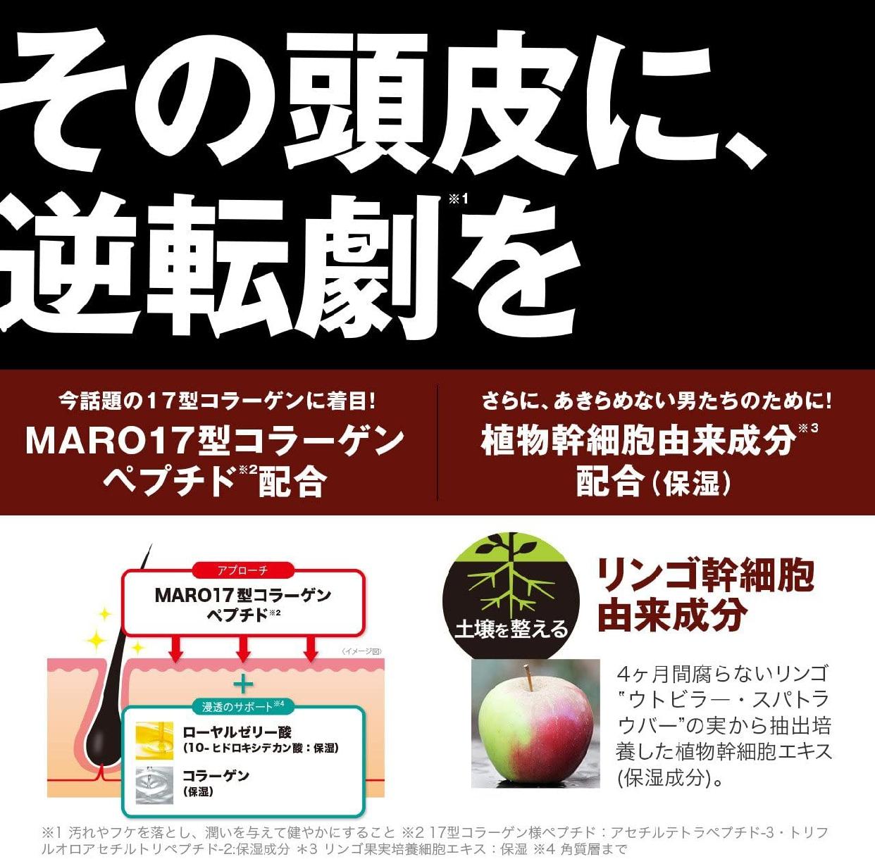 MARO17(マーロ17) スカルプ コラーゲン シャンプー パーフェクトウォッシュの商品画像10