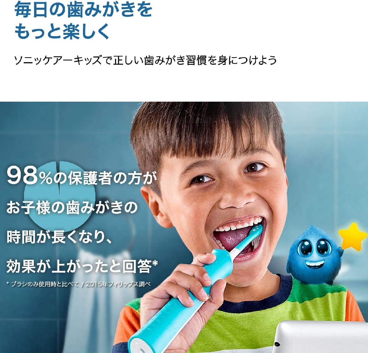 Sonicare For Kids(ソニッケアーフォーキッズ)HX6326/03の商品画像2