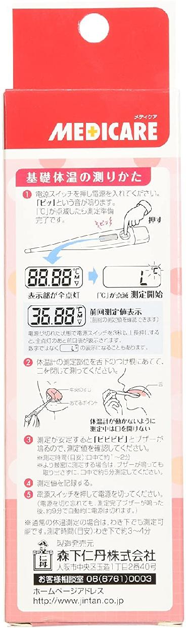MEDICARE(メディケア)婦人用体温計 MT1622Jの商品画像4
