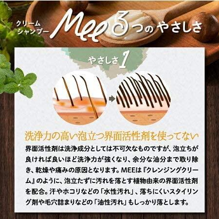 Mee 洗えるヘアトリートメント Meeの商品画像5