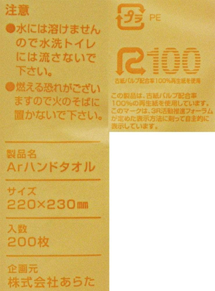 addgood(アドグッド) Ar ハンドタオル 200枚入×5個パックの商品画像3