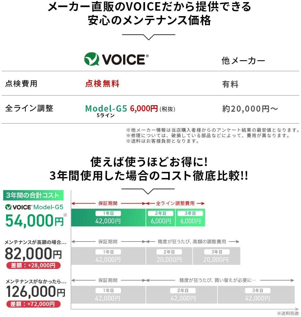 VOICE(ヴォイス) 5ライングリーンレーザー Model-G5の商品画像7