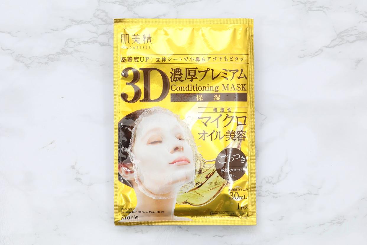肌美精(HADABISEI) 3D濃厚プレミアムマスク (保湿)の商品画像2 商品中身(個包装のパッケージ)