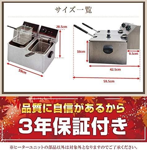 ダイシン商事(ダイシンショウジ) 電気フライヤー FL-DS6W シルバーの商品画像9