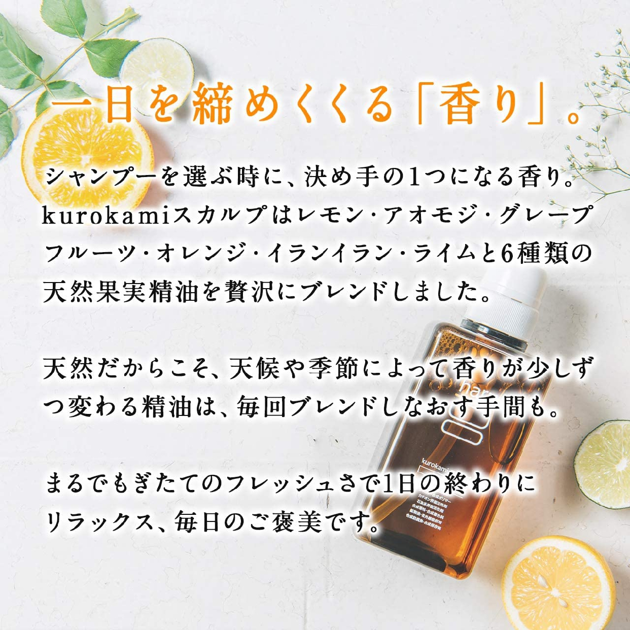 haru(ハル)kurokami スカルプの商品画像12