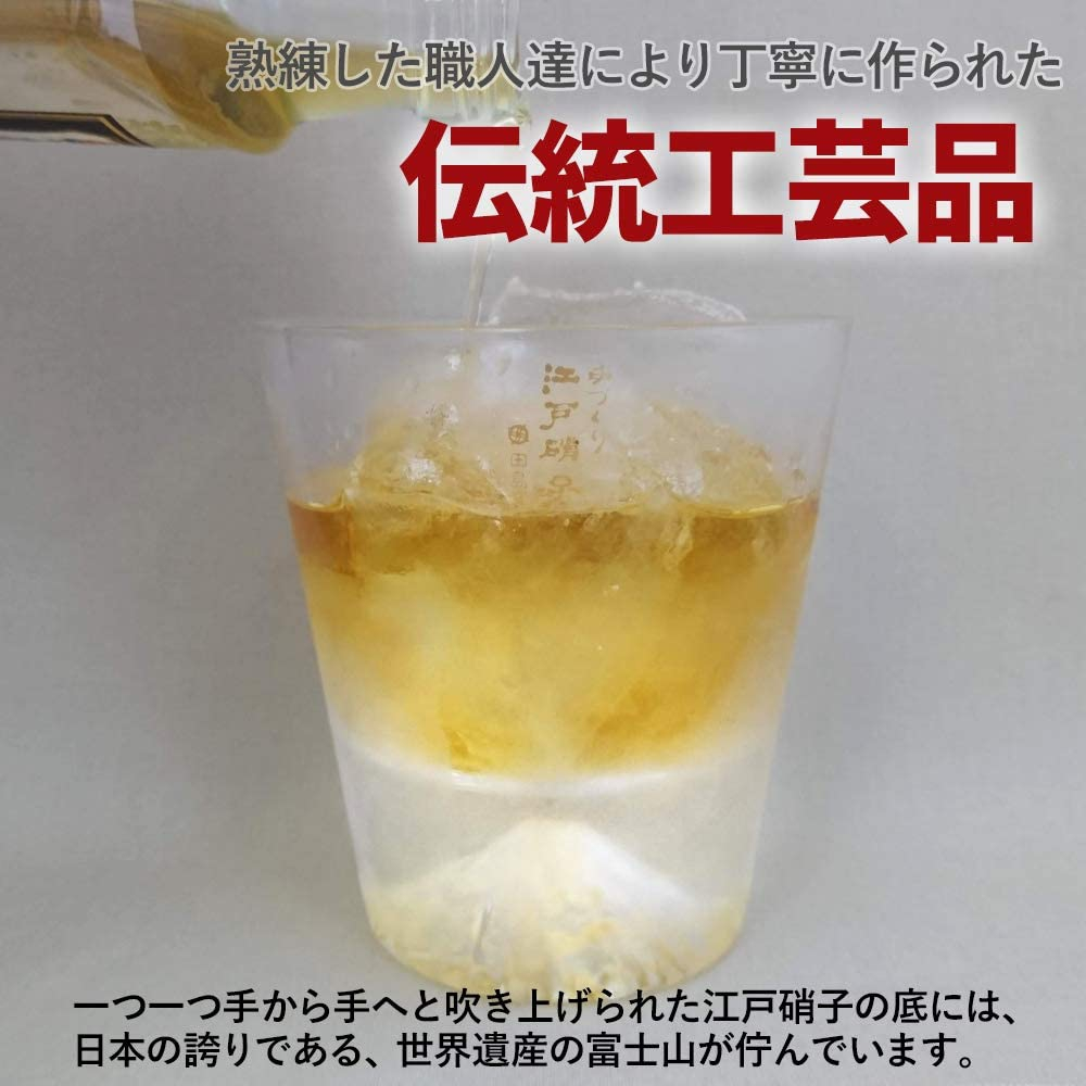 江戸硝子(エドガラス) 富士山グラス ロックグラス 270ml  TG15-015-Rの商品画像4