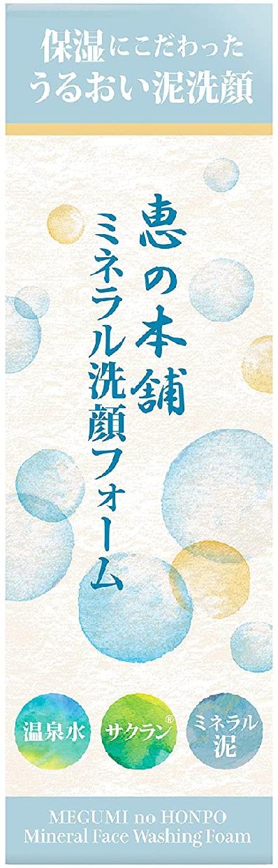 恵の本舗(MEGUMI no HONPO) ミネラル洗顔フォーム