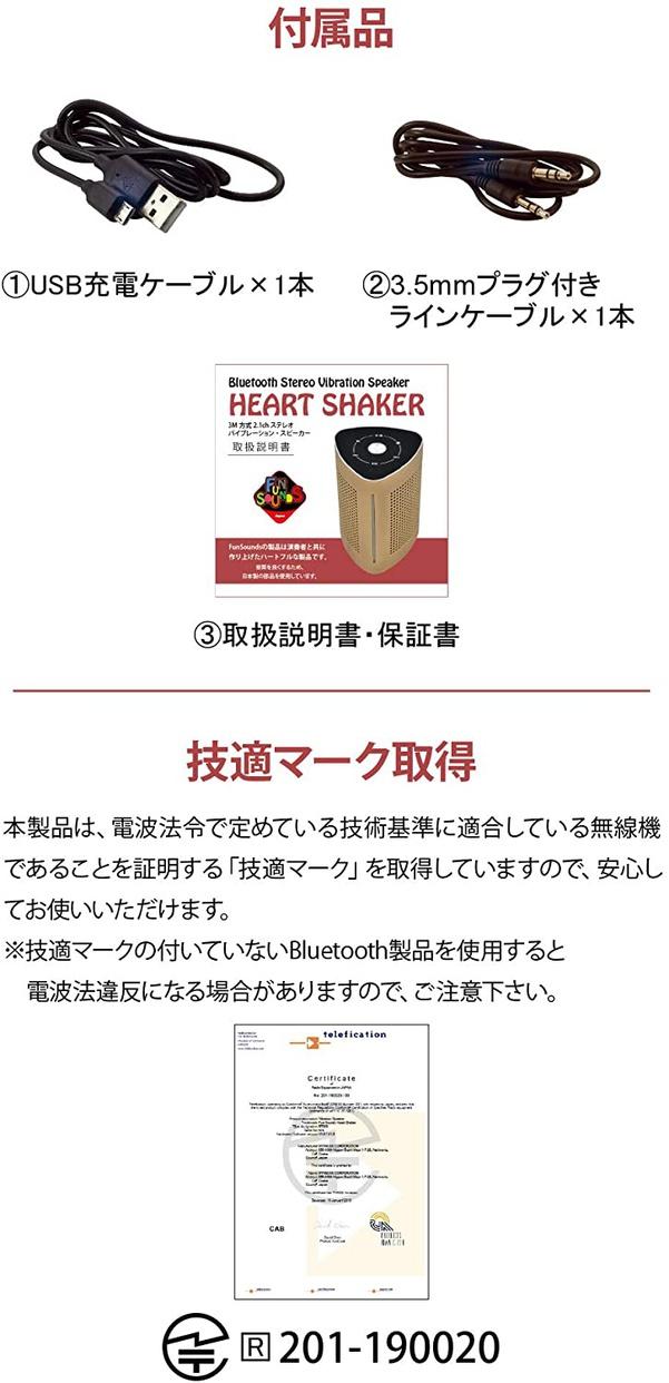 FunSounds(ファンサウンズ) HeartShakerの商品画像7