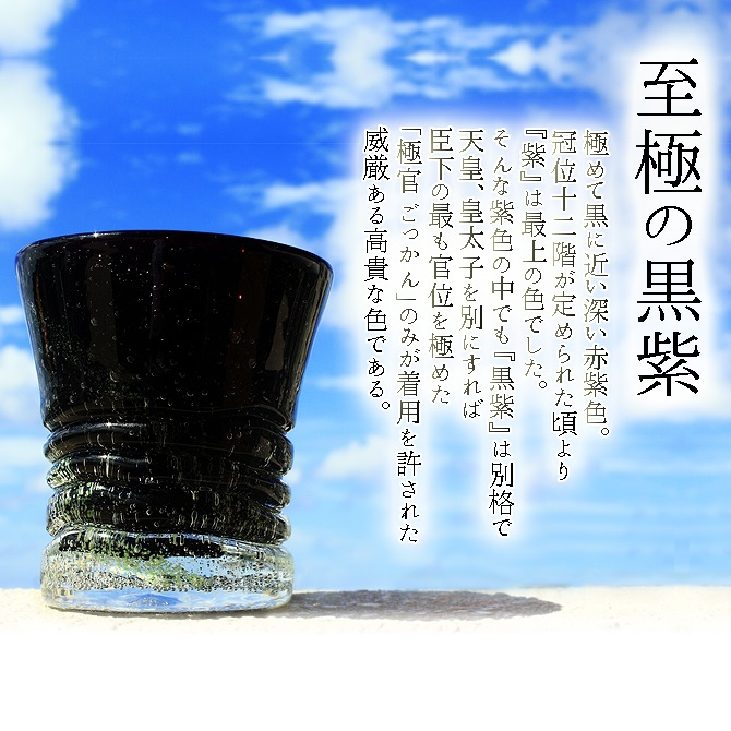 くば笠屋(くばがさや)黒紫泡グラスの商品画像6