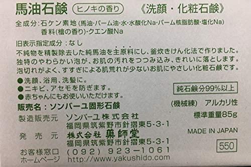 ソンバーユ 馬油石鹸の商品画像2