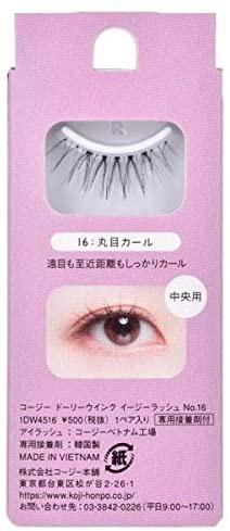 KOJI(コージー) イージーラッシュの商品画像3