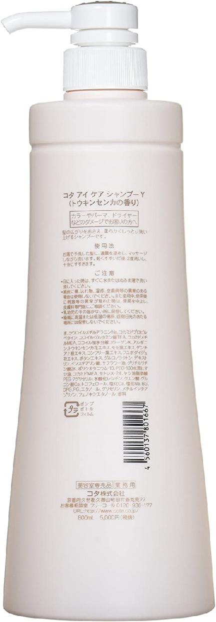 COTA(コタ) アイケア シャンプーYの商品画像6