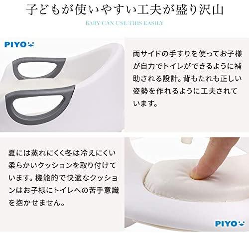 PIYO(ピヨ) 便座トレーニング 子供用の商品画像5