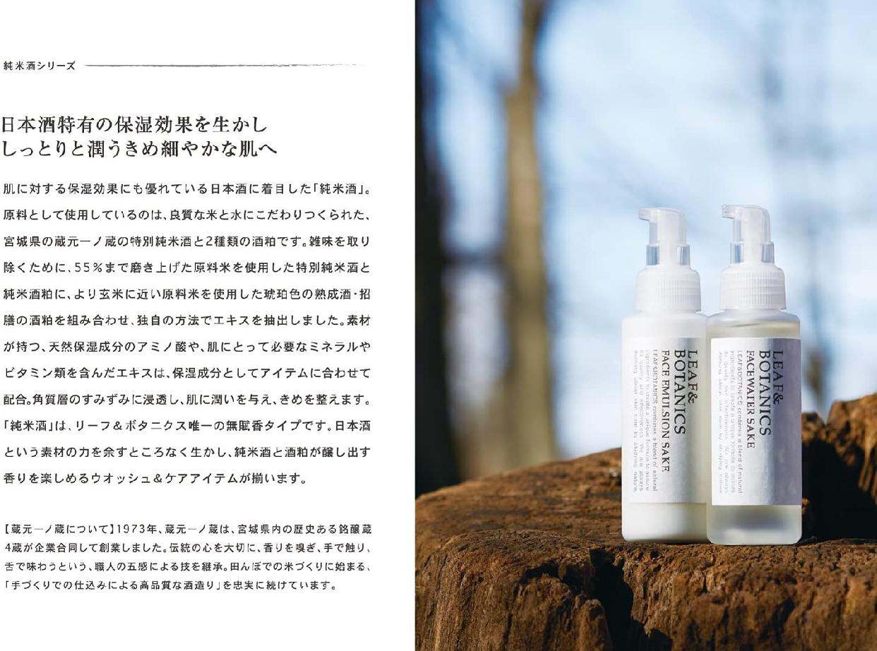 LEAF&BOTANICS(リーフアンドボタニクス) フェイスウォーター 純米酒の商品画像9