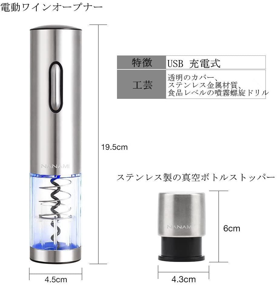NANAMI(ナナミ) 電動ワインオープナーの商品画像3