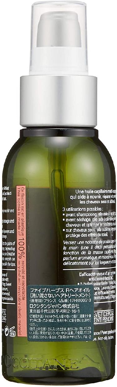 L'OCCITANE(ロクシタン)ファイブハーブス リペアリングヘアオイルの商品画像4