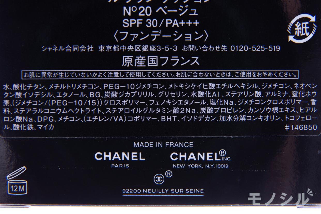 CHANEL(シャネル) ル ブラン クッションの商品画像4 商品パッケージの成分表