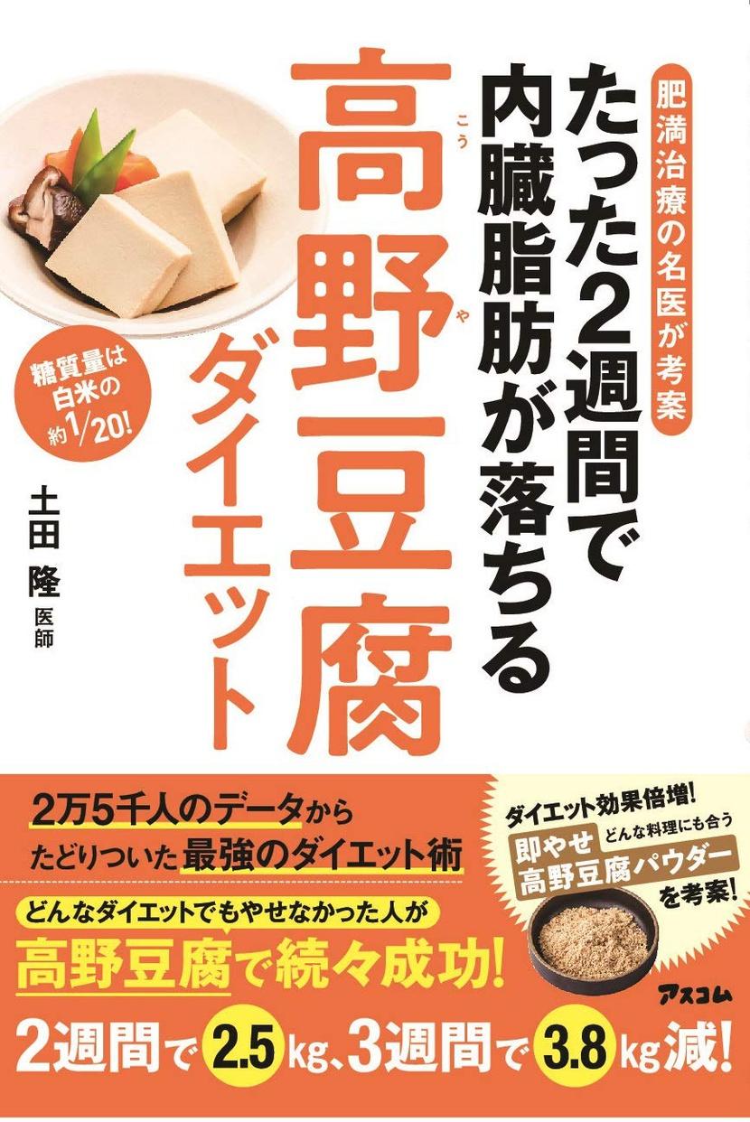 アスコム 肥満治療の名医が考案 たった2週間で内臓脂肪が落ちる高野豆腐ダイエットの商品画像