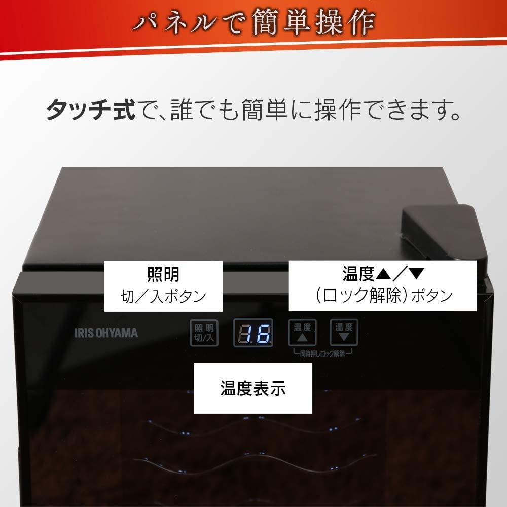 IRIS OHYAMA(アイリスオーヤマ) ワインセラー PWC-251P-Bの商品画像5