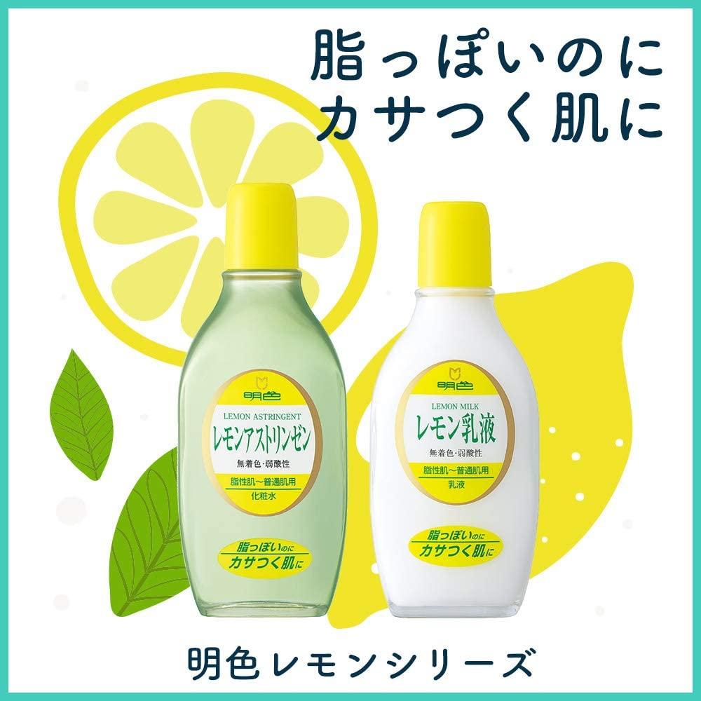 明色(めいしょく)レモン乳液の商品画像2