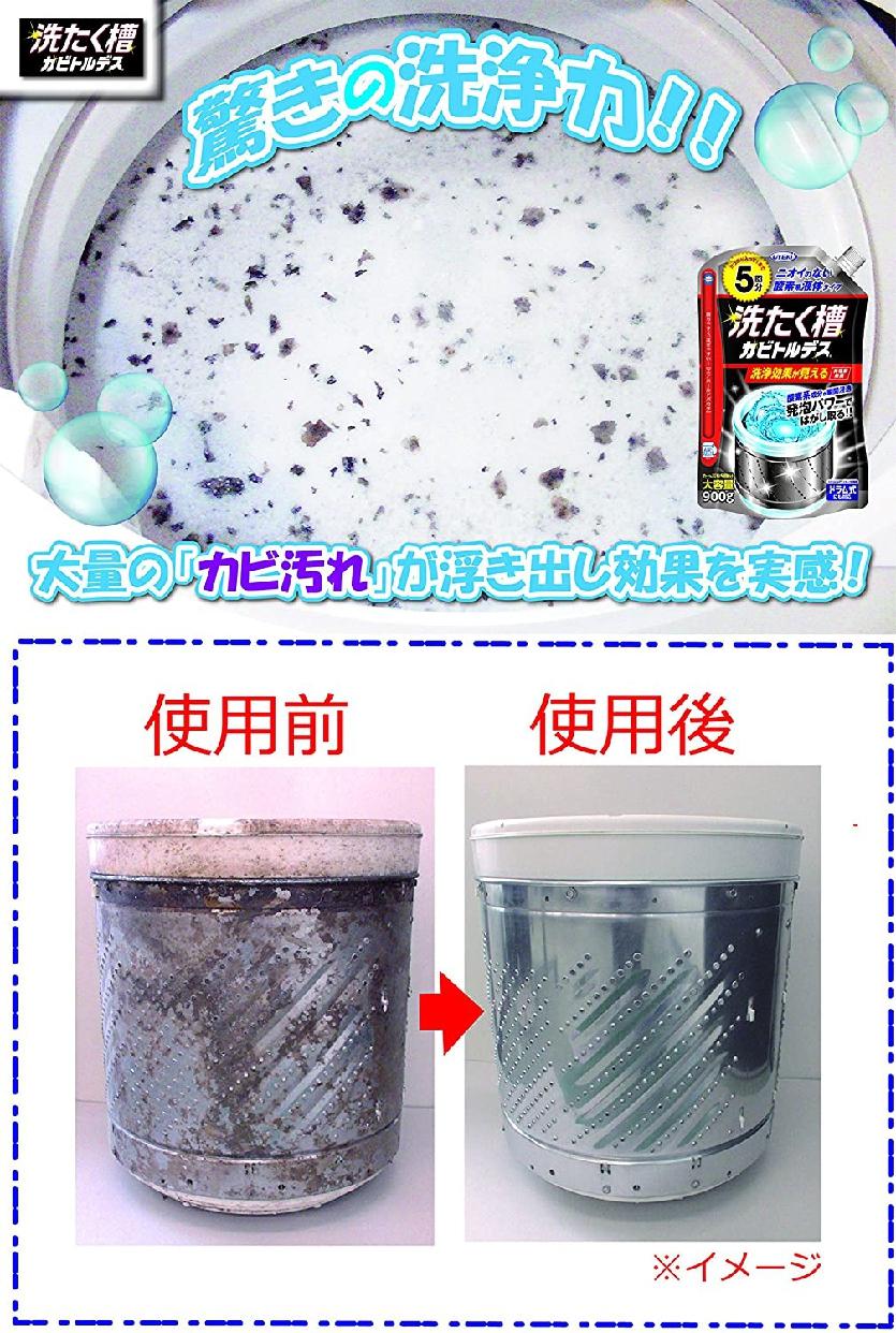 UYEKI(ウエキ)洗たく槽カビトルデスの商品画像4