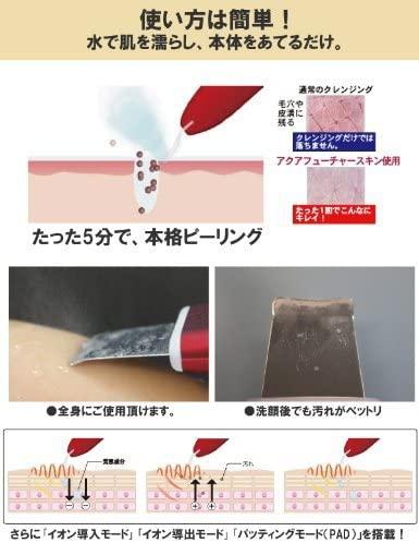 E-vol(イーボル) アクアフーチャースキンの商品画像3