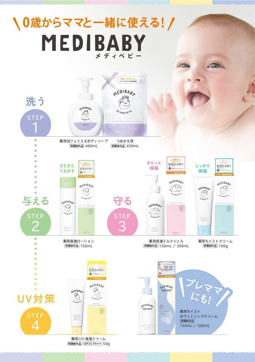 MEDIBABY FOR MOM(メディベビー フォー マム) 薬用モイストホワイトニングクリームの商品画像6