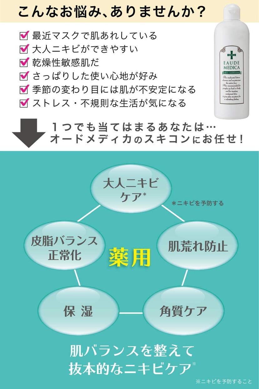 オードメディカ オードメディカ 薬用スキンコンディショナーの商品画像5