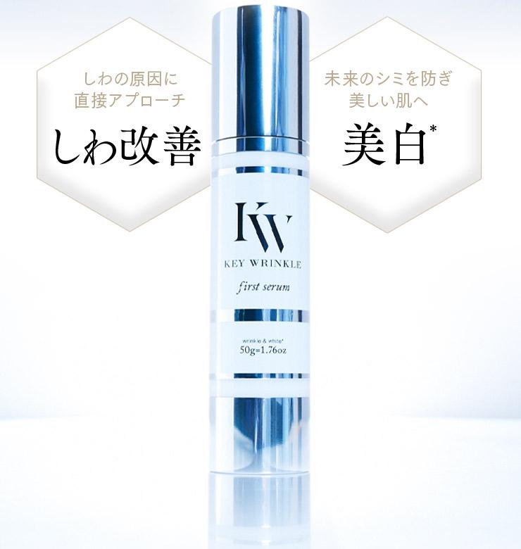 KEY WRINKLE(キーリンクル)first serumの商品画像13