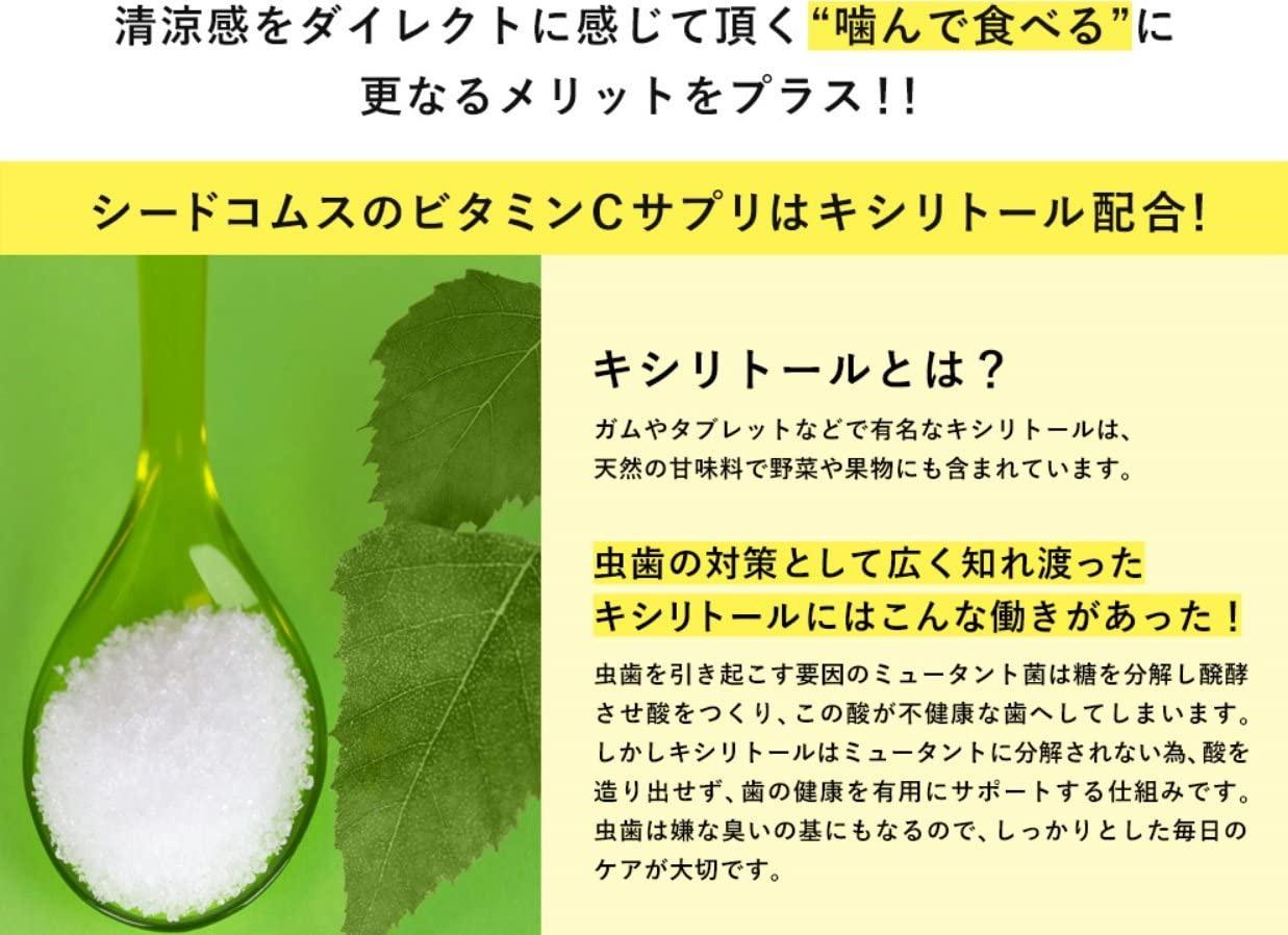 seedcoms(シードコムス) ビタミンCの商品画像7