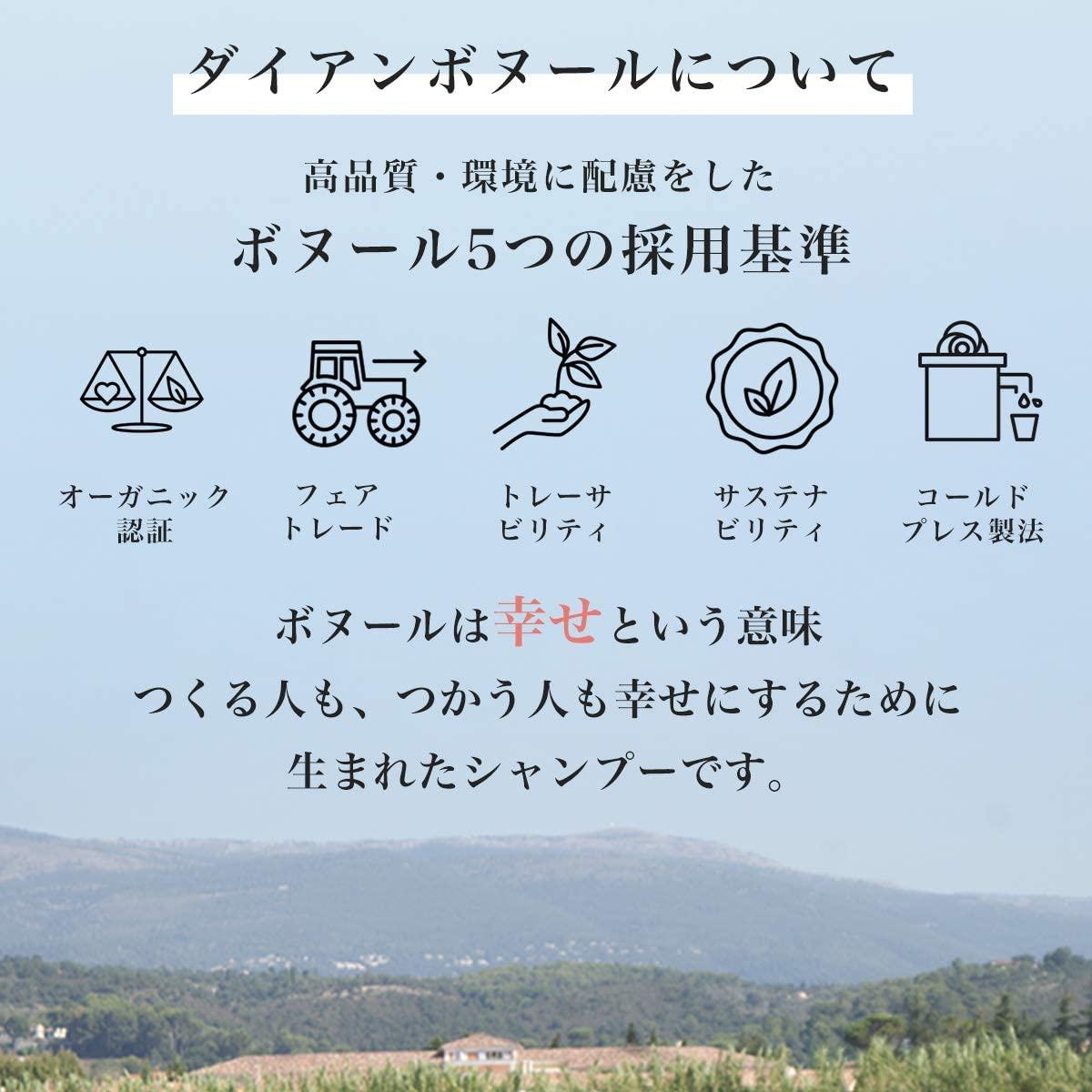 ダイアン ボヌールモイストリラックス シャンプーの商品画像15