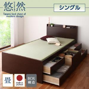 世田谷家具 モダン畳チェストベッド 悠然の商品画像