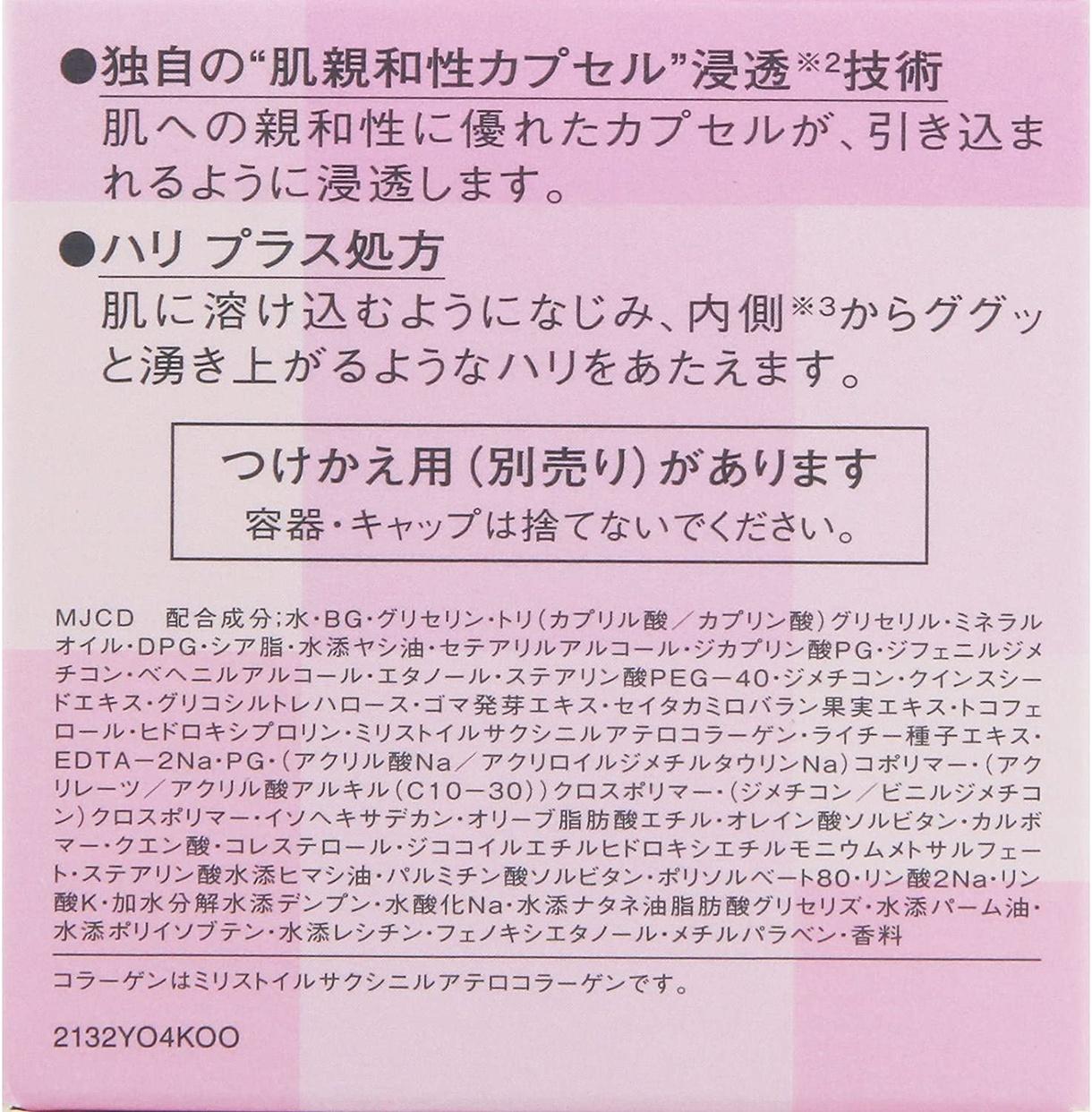 LECHERI(ルシェリ) リフトグロウ クリームの商品画像6