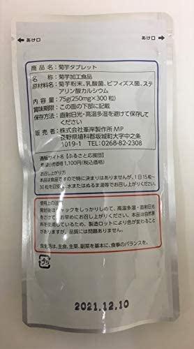 ふるさと応援団 菊芋タブレットの商品画像2