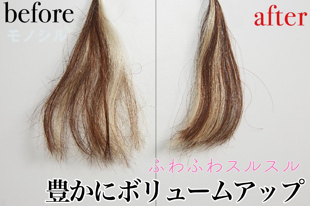 SCALP D BEAUTÉ(スカルプD ボーテ) ボリュームアップミストの商品画像4 使用して効果を比較した毛髪
