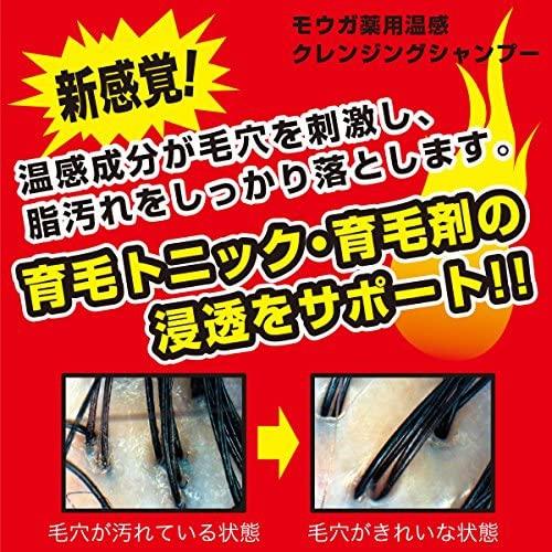 モウガ薬用温感クレンジングシャンプーの商品画像3
