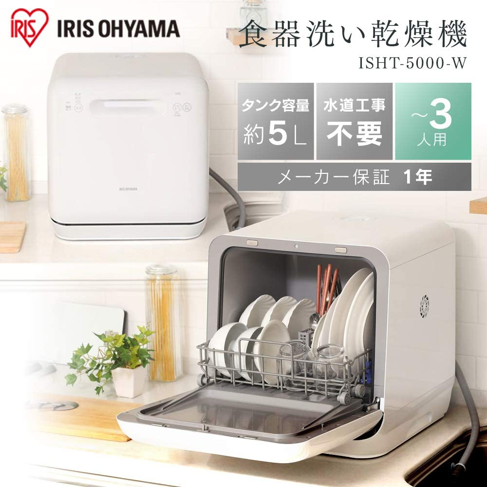 IRIS OHYAMA(アイリスオーヤマ) 食器洗い乾燥機 ISHT-5000の商品画像2