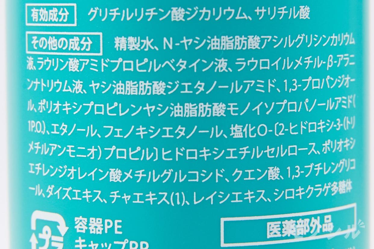 KADASON(カダソン) スカルプシャンプーの商品画像3 商品の成分表
