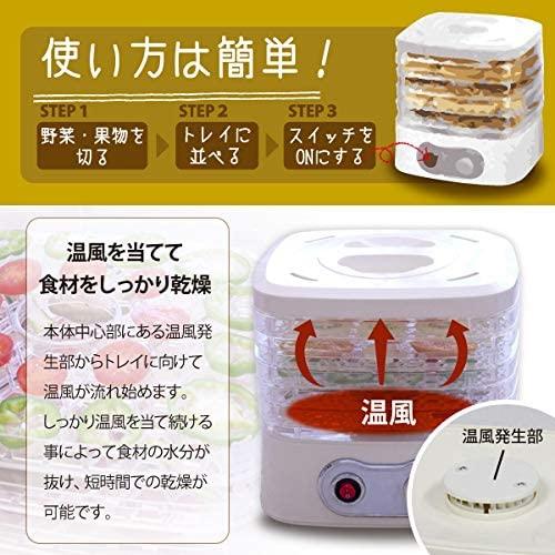 SIS(エスアイエス)食品乾燥機フードデハイドレーター ホワイトの商品画像4