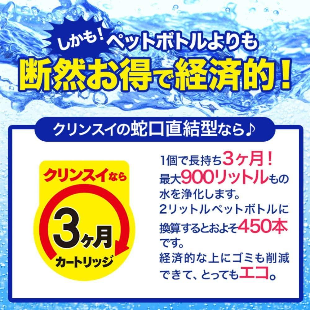 Cleansui(クリンスイ)蛇口直結型浄水器 CBシリーズ CB073の商品画像2