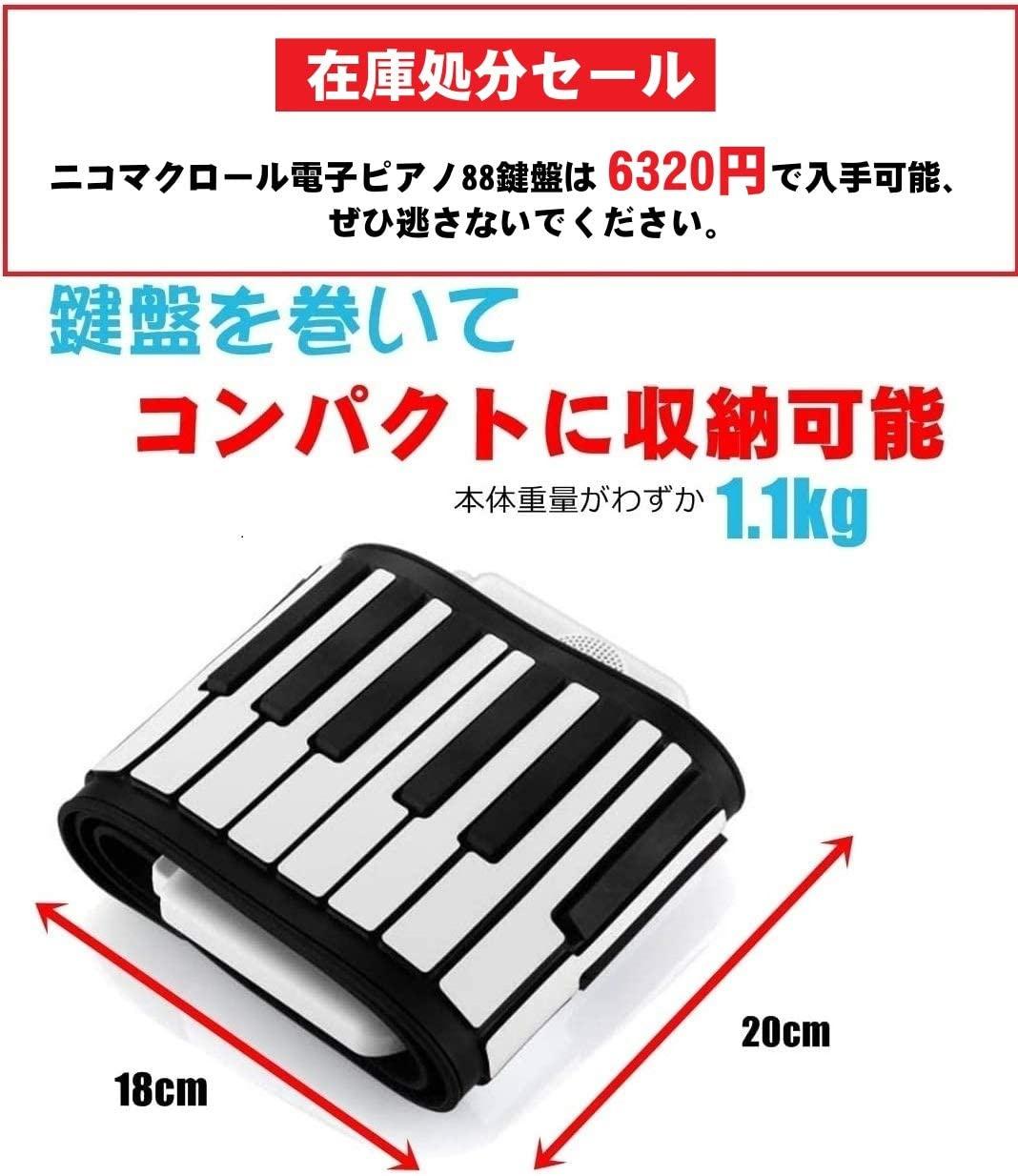 NikoMaku(ニコマク) ロールピアノ 88鍵盤の商品画像2