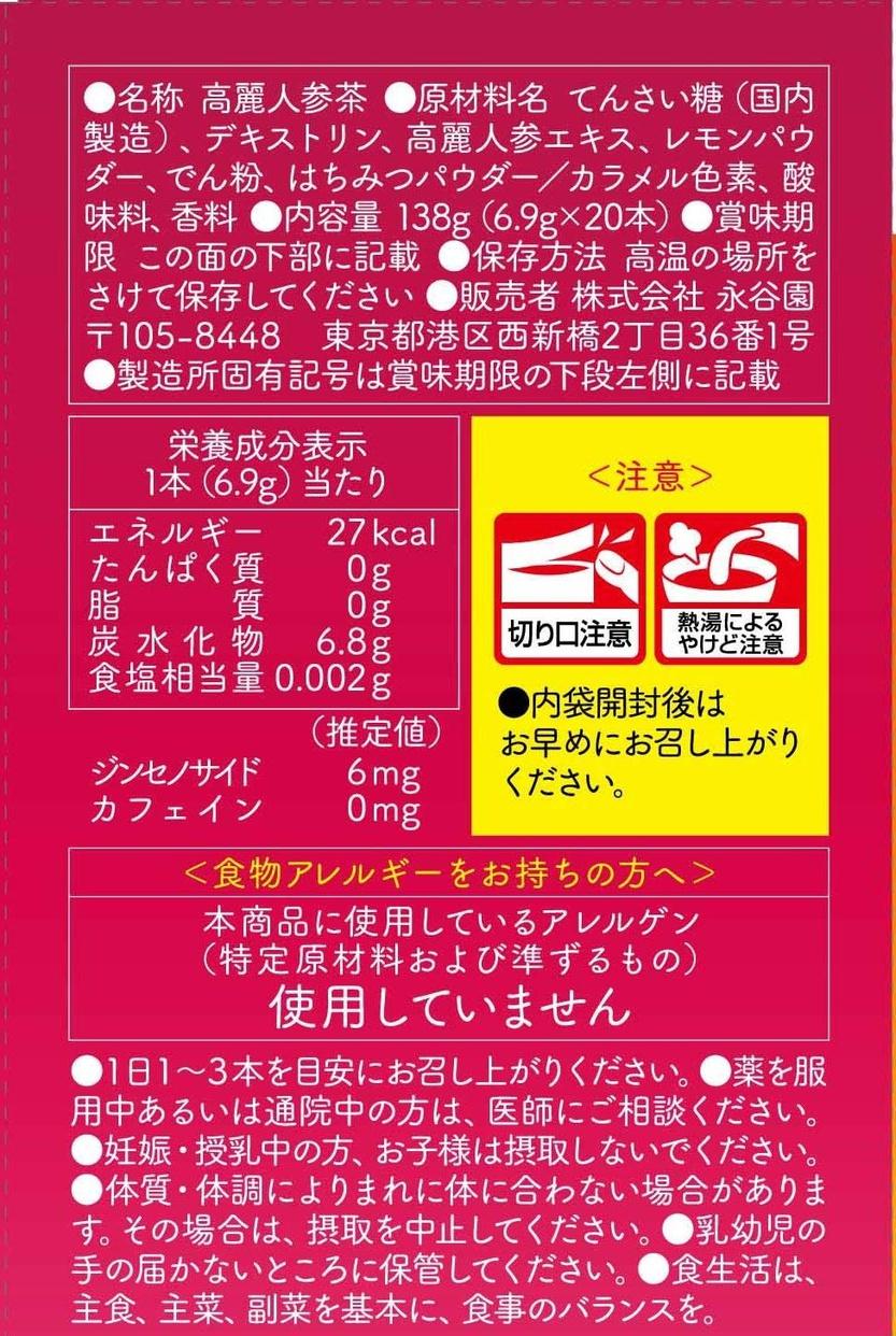 永谷園 くらしの和漢 高麗人参茶 はちみつレモンブレンドの商品画像2