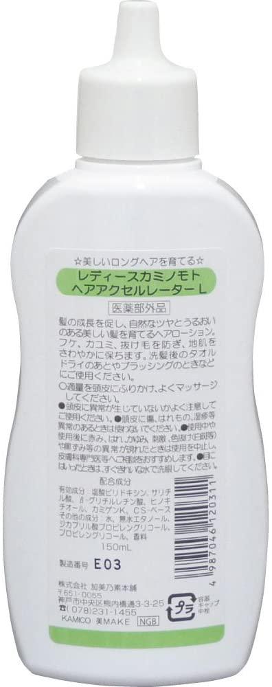 加美乃素本舗(KAMINOMOTO) ヘアアクセルレーターの商品画像2