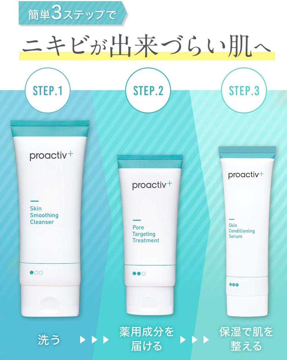 proactiv+(プロアクティブ プラス) スマート セットの商品画像4