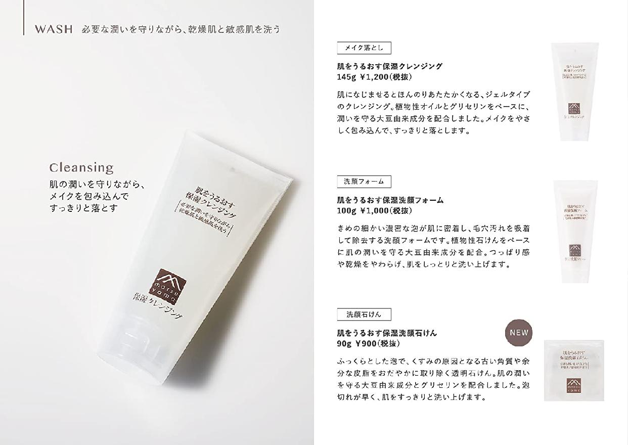 肌をうるおす保湿スキンケア 肌をうるおす保湿洗顔フォームの商品画像6