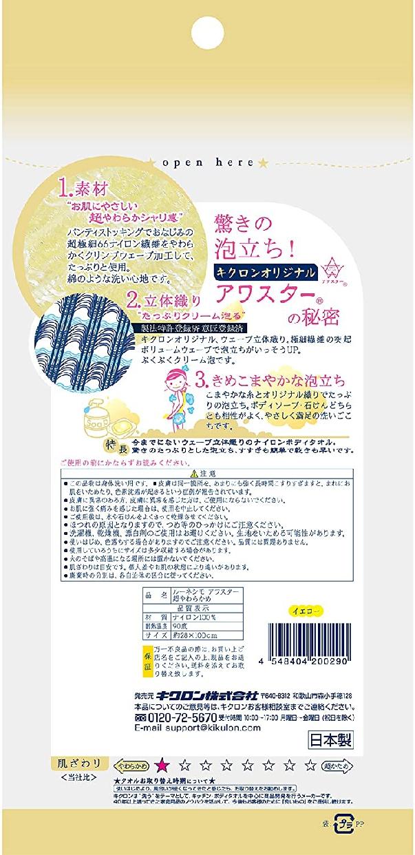 キクロン アワスター 超やわらかめの商品画像2