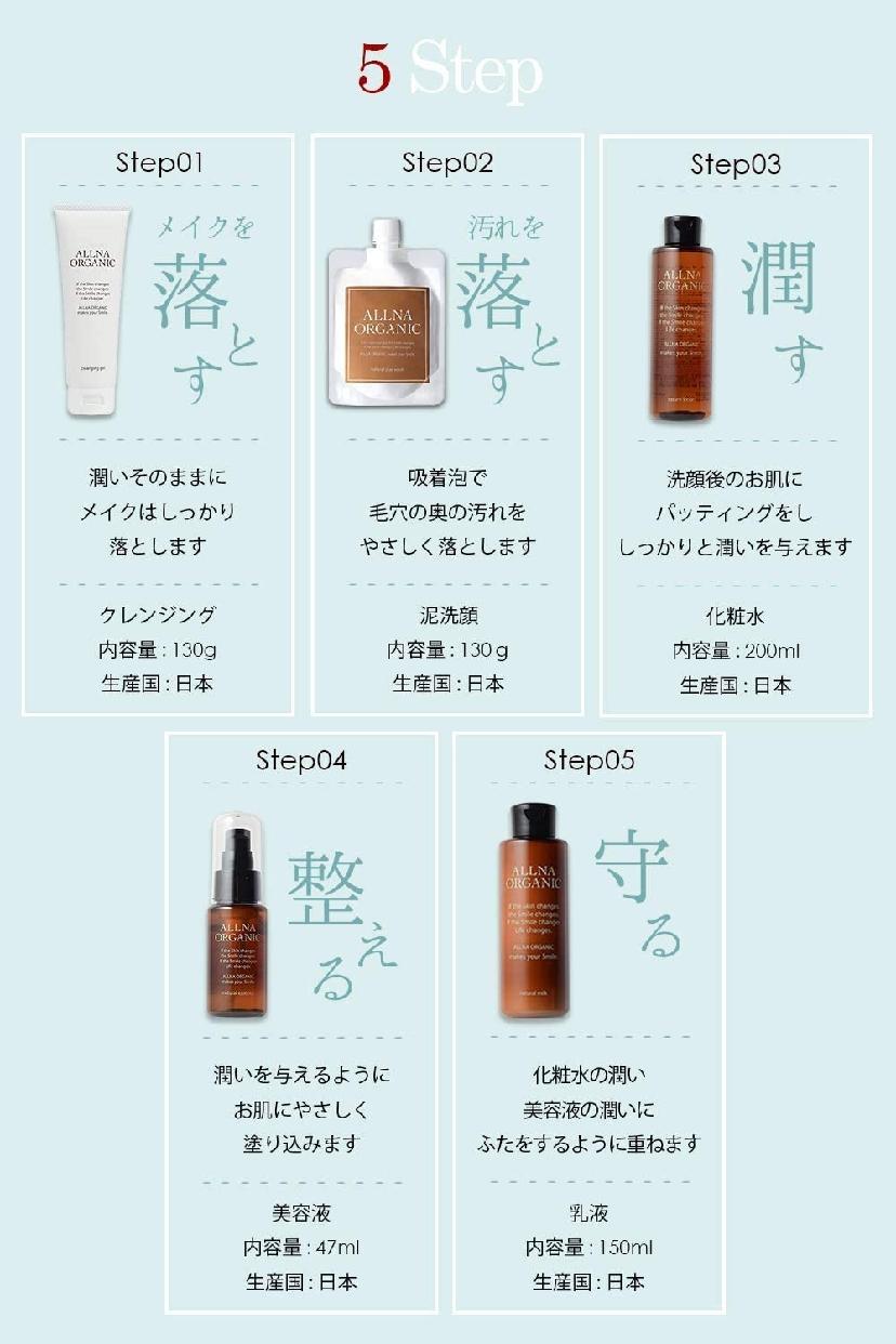 ALLNA ORGANIC(オルナ オーガニック) 化粧水 保湿 乾燥 かさつき用の商品画像7